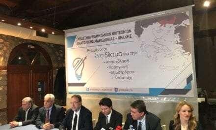 Συμφωνία Συνεργασίας ΟΒΙ – Συνδέσμων Βιομηχανιών ΑΜΘ παρουσία του Αναπληρωτή Υπουργού Οικονομίας και Ανάπτυξης <br> <span style='color:#777;font-size:16px;'>Ανάπτυξη της Καινοτομίας στην Περιφέρεια από τον ΟΒΙ </span>