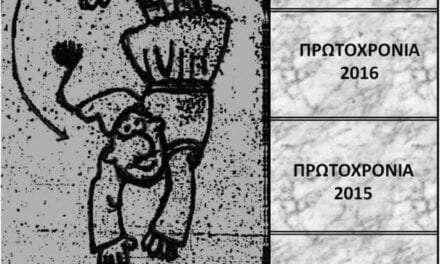 ΕΦΥΓΕ ΤΟ 2018. ΒΑΔΙΖΟΥΜΕ ΣΤΟ ΣΩΤΗΡΙΟ ΕΤΟΣ 2019