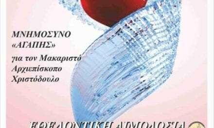 Εθελοντική Αιμοδοσία αφιερωμένη στη μνήμη του Μακαριστού Αρχιεπισκόπου Χριστοδούλου