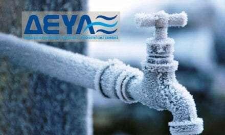 Οδηγίες για την προστασία των σωληνώσεων ύδρευσης ενόψει χαμηλών θερμοκρασιών