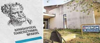 Υπογραφή Προγραμματικής Σύμβασης μεταξύ του Δ.Π.Θ. και του ΙΝΕΔΙΒΙΜ (Ίδρυμα Νεολαίας και Διά Βίου Μάθησης)