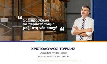 Χριστόδουλος Τοψίδης: «Έχει «βυθιστεί» η ακτοπλοϊκή συγκοινωνία στο ακριτικό νησί της Σαμοθράκης»