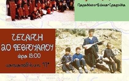 """Λαογραφική εκδήλωση με θέμα """"Πομάκοι"""" Παραδόσεις-Γλώσσα-Τραγούδια"""