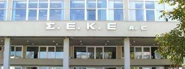 Σε ανοδική πορεία η ΣΕΚΕ <br> <span style='color:#777;font-size:16px;'>1η εταιρεία καπνού στην Ελλάδα και 2η στα Βαλκάνια </span>