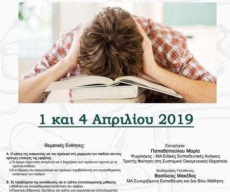 1 και 4 Απριλίου 2019. Διήμερο Βιωματικό Σεμινάριο με θέμα, «Σχολική Μάθηση και επιτυχία στις εξετάσεις χωρίς άγχος»