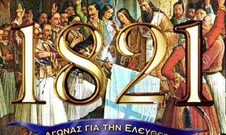 25 ΜΑΡΤΙΟΥ 1821-2019 <br> <span style='color:#777;font-size:16px;'>198 ΧΡΟΝΙΑ ΑΠΟ ΤΟΝ ΞΕΣΗΚΩΜΟ ΤΟΥ ΓΕΝΟΥΣ ΚΑΤΑ ΤΟΥ ΒΑΡΒΑΡΟΥ ΤΟΥΡΚΟΥ ΚΑΤΑΚΤΗΤΗ</span>