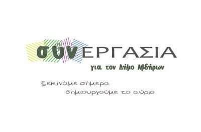 Τα 80 πρώτα ονόματα του συνδυασμού «συνΕργασία» για το Δήμο Αβδήρων