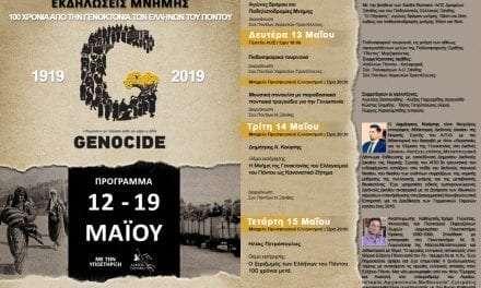 100 χρόνια από την Γενοκτονία των Ελλήνων του Πόντου