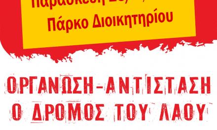 Προεκλογική εκδήλωση του ΚΚΕ (μ-λ) <br> <span style='color:#777;font-size:16px;'>Παρασκευή 28 Ιουνίου 19:30 στο Πάρκο Διοικητηρίου</span>