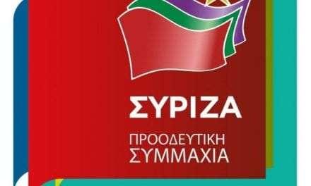 Ανοιχτή εκδήλωση ΣΥΡΙΖΑ
