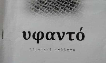 υφαντό <br> <span style='color:#777;font-size:16px;'>Βασίλης Ταβουλτσίδης</span>