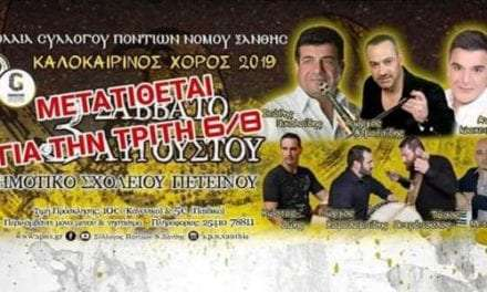 Την Τρίτη 6/8 ο Καλοκαιρινός χορός νεολαίας Συλλόγου Ποντίων Ν. Ξάνθης
