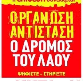 Δεν διαλέγουμε τους δήμιους των δικαιωμάτων μας! <br> <span style='color:#777;font-size:16px;'>Συγκροτούμε και υπερασπίζουμε το δυναμικό των αγώνων!  Στηρίζουμε-ψηφίζουμε ΚΚΕ(μ-λ)</span>