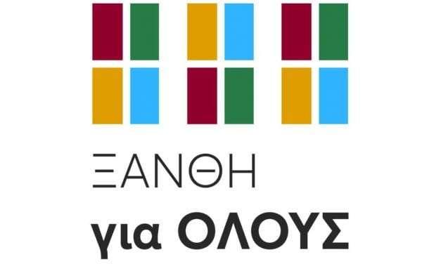 «ΞΑΝΘΗ ΓΙΑ ΟΛΟΥΣ»: «Επιθυμία μας είναι τα επόμενα 4 χρόνια να εργαστούμε για το καλό της πόλης μας  με εντιμότητα και απόλυτη διαφάνεια»