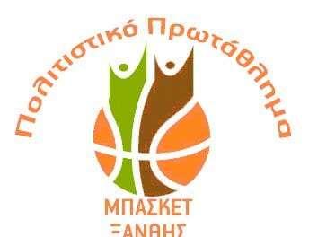 Πρωτάθλημα μπάσκετ Πολιτιστικών Συλλόγων Ν. Ξάνθης