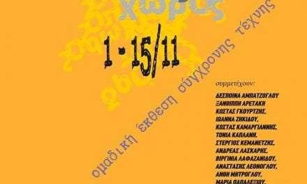 """""""Δρόμος, χώρος, τόπος"""" <br> <span style='color:#777;font-size:16px;'>Εκθεση εικαστικής ομάδας της Στέγης Φίλων Γραμμάτων και Τεχνών Καβάλας στο Ιδρυμα Θρακικής τέχνης και Παράδοσης</span>"""