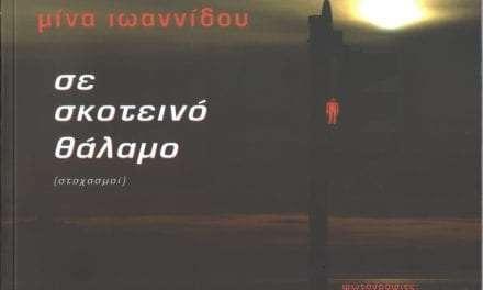 Μίνα Ιωαννίδου  Σε σκοτεινό θάλαμο  (στοχασμοί) <br> <span style='color:#777;font-size:16px;'>Φωτογραφίες: Απόστολος Δανδαλίδης</span>