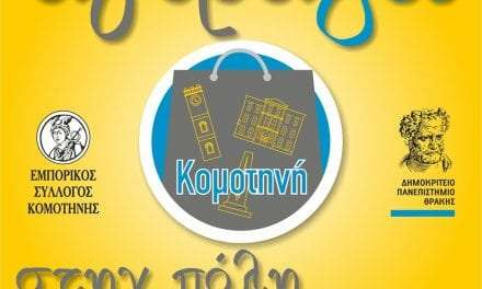 """""""Αγοράζω στην πόλη που σπουδάζω"""" η δράση του Εμπορικού Συλλόγου Κομοτηνής με το ΔΠΘ"""