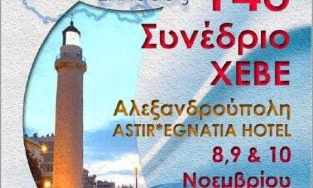 Διοργάνωση 14ου Συνεδρίου Χειρουργικής Εταιρείας Βορείου Ελλάδος από το Δ.Π.Θ. στην Αλεξανδρούπολη