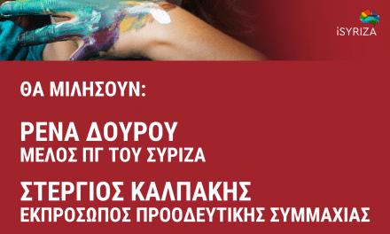 ΚΑΛΕΣΜΑ ΤΗΣ ΝΕ ΣΥΡΙΖΑ ΞΑΝΘΗΣ <br> <span style='color:#777;font-size:16px;'>σε όλους του προοδευτικούς, δημοκρατικούς πολίτες</span>