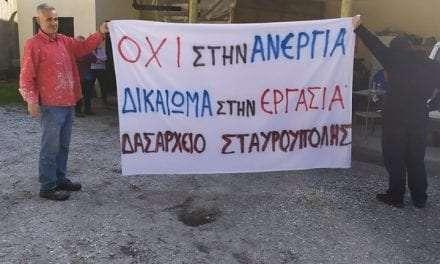 Διαμαρτυρία εργαζομένων πυροπροστασίας του Δασαρχείου Σταυρούπολης