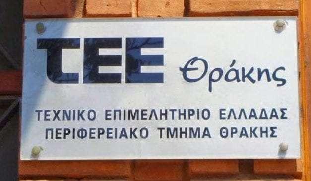 Το ΤΕΕ Θράκης Παράταση δήλωσης αυθαιρέτων
