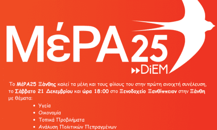 Ανοιχτή συνέλευση του ΜέΡΑ25 Ξάνθης