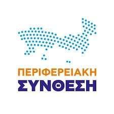 Περιφερειακή Σύνθεση: «Η (πολιτική) ηθική του Περιφερειάρχη και των συνεργατών του»