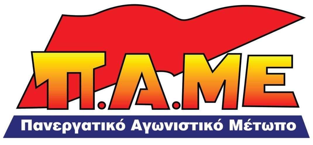 Γραμματεία Ξάνθης ΠΑΜΕ: Στα μουλωχτά και σαν τον κλέφτη, η πλειοψηφία της ΓΣΕΕ συμφώνησε στη νέα Εθνική Γενική ΣΣΕ