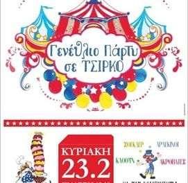 """""""Γενέθλιο Πάρτι σε Τσίρκο"""" κάνει φέτος η """"Αλφαβητοπαρέλαση"""" στην Καβάλα"""