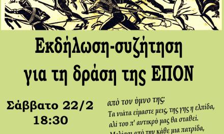 Εκδήλωση-συζήτηση για τη δράση της ΕΠΟΝ <br> <span style='color:#777;font-size:16px;'>Σάββατο 22/2, στις 18:30</span>