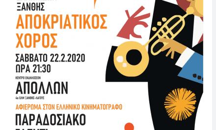 Ετήσιος Αποκριάτικος Χορός του Λυκείου Ελληνίδων Ξάνθης