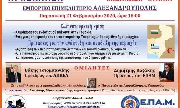 Πρόσκληση σε ομιλία ΑΚΚΕΛ-ΕΠΑΜ