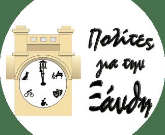 """«Προτάσεις προς τον Δήμο Ξάνθης» από τους """"Πολίτες για την Ξάνθη"""""""