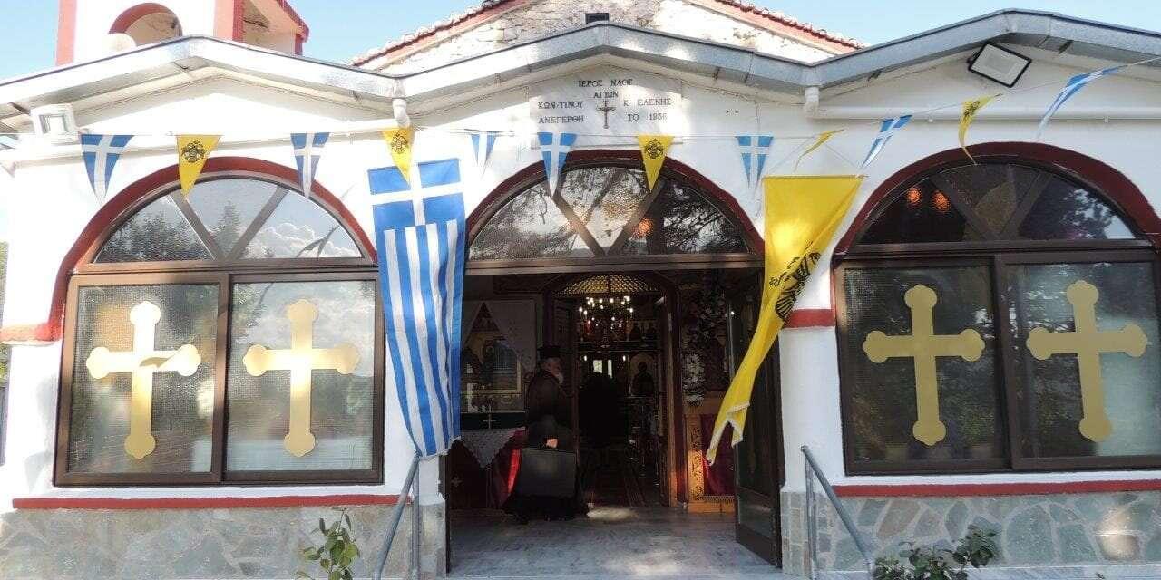 Γιορτή  Των Αγίων Κωνσταντίνου και Ελένης στο Λυκοδρόμιο