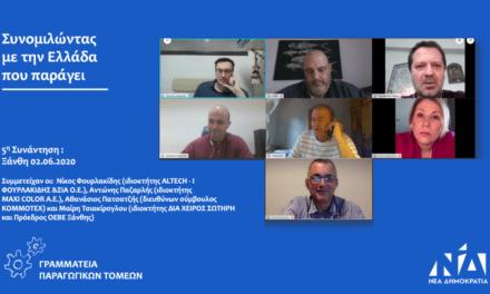 «Συνομιλώντας με την Ελλάδα που παράγει» στην Ξάνθη για την Γραμματεία Παραγωγικών Τομέων της ΝΔ