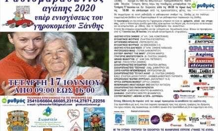 """ΡΑΔΙΟΜΑΡΑΘΩΝΙΟΣ ΑΓΑΠΗΣ 2020 ΥΠΕΡ ΕΝΙΣΧΥΣΕΩΣ ΤΟΥ ΓΗΡΟΚΟΜΕΙΟΥ ΤΗΣ """"ΚΑΡΔΙΑΣ ΜΑΣ"""" ΤΕΤΑΡΤΗ 17 ΙΟΥΝΙΟΥ 2020"""