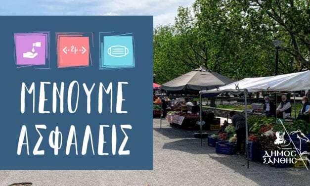 Διευκρινήσεις του Δήμου Ξάνθης για τη λειτουργία της λαϊκής αγοράς