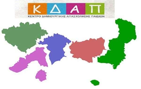Ελλιπής χρηματοδότηση για θέσεις σε ΚΔΑΠ  της Περιφέρειας  Ανατολικής  Μακεδονίας και Θράκης <br> <span style='color:#777;font-size:16px;'>επιστολή των Επιμελητηρίων ΑΜΘ</span>