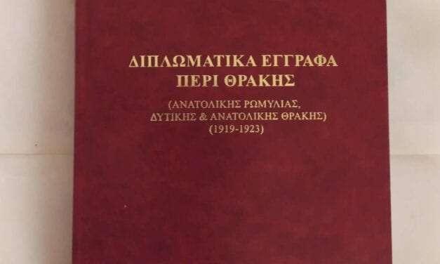 ΕΥΧΑΡΙΣΤΗΡΙΟ ΠΕΤΡΟΥ ΓΕΩΡΓΑΝΤΖΗ