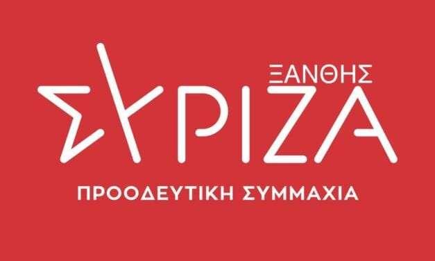 """Ο ΣΥΡΙΖΑ Ξάνθης για το """"Μακεδονικό"""""""