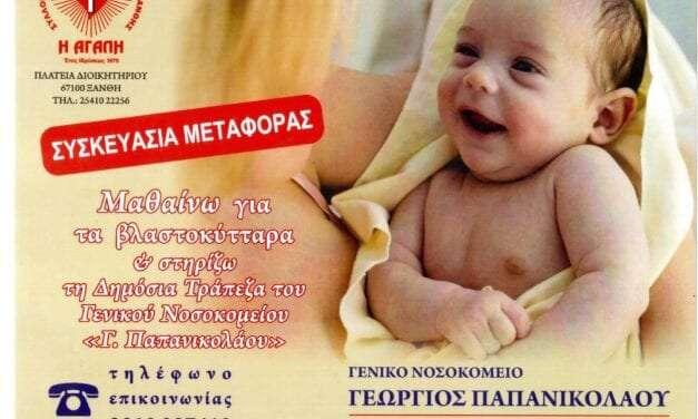 """Διαδικασία δωρεάς και αποστολής των βλαστοκυττάρων προς το Γενικό Νοσοκομείο """"Γεώργιος Παπανικολάου"""""""