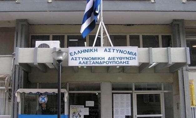 Εξιχνιάσθηκαν 11 απάτες και 2 απόπειρες απάτης σε βάρος επιχειρηματιών στην Αλεξανδρούπολη και σε οικισμό του Έβρου <br> <span style='color:#777;font-size:16px;'>Συνελήφθησαν 2 ημεδαποί σε βάρος των οποίων σχηματίσθηκε σχετική δικογραφία </span>