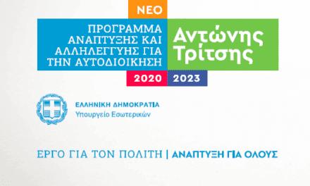 Προτάσεις άνω των 11,3 εκ. ευρώ για το Πρόγραμμα ΑΝΤΩΝΗΣ ΤΡΙΤΣΗΣ από τον Δήμο Τοπείρου